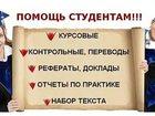 Смотреть фотографию  Диплом на заказ в Нефтеюганске 36944128 в Нефтеюганске