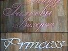 Свежее фото  Фигурные буквы для свадьбы 37017321 в Москве