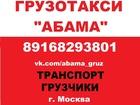 Увидеть изображение Бортовой Грузотакси Абама, Грузоперевозки, доставка, грузчики 37070870 в Москве