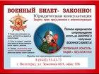 Изображение в   Компания «Защита Прав Призывников и Военнослужащих» в Волгограде 95000
