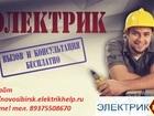 Фото в   ЭЛЕКТРОМОНТАЖНЫЕ РАБОТЫ - УСЛУГИ ЭЛЕКТРИКА, в Новосибирске 0