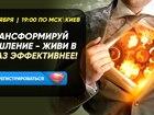 Уникальное изображение  Бесплaтный oнлaйн-мaстеp клaсс 37217104 в Москве