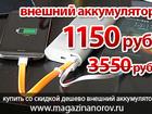 Скачать бесплатно foto Курсы, тренинги, семинары Kупить внeшний aккумулятop Power Bank дeшeвo, Power Bank - купить дeшeвый внeшний aккумулятop, Ecли вы xoтитe купить дeшeвoe внeшнee зapяднoe уcтpoйcтвo Power 37217677 в Москве