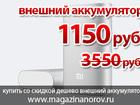 Скачать фото  Купить внешний usb аккумулятор внешняя батарея, Power Bank - купить дешевый внешний аккумулятор, Если вы хотите купить дешевое внешнее зарядное устройство Power 37275104 в Москве