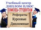 Уникальное изображение Курсовые, дипломные работы Заказать реферат, курсовую, дипломную в Звенигороде Без плагиата 37301971 в Звенигороде