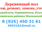 Скачать бесплатно фотографию  Деревянный пол, ремонт пола, замена полов, утепление пола, ремонт 37355111 в Можайске