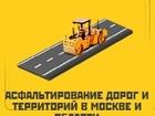 Скачать фото Другие строительные услуги Асфальтирование дорог и территорий в Москве и Московской области 37355672 в Москве