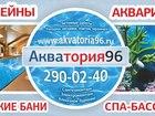 Изображение в   Акватория96  Светомузыкальный фонтан GYP-101 в Екатеринбурге 0