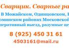 Смотреть фотографию  Сварщик, сварка, услуги сварщика, сварные работы, сварочные услуги 37369413 в Можайске