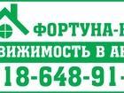 Увидеть фото  Агентство недвижимости Фортуна-Юг 37390933 в Москве