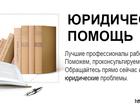 Фотография в   Юристы компании Лепп и партнёры предоставляют в Москве 1000