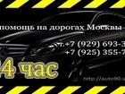 Изображение в   Прикурить автомобиль, машину с выездом замена в Москве 1700