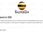 Изображение в Услуги компаний и частных лиц Разные услуги Устали пополнять счет мобильного телефона? в Москве 2500