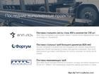Изображение в   Оптовая продажа металлопроката от производителя в Челябинске 0