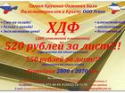 Увидеть изображение  Самый ХДФ по самой низкой цене в Крыму 37517159 в Алушта