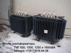 Изображение в Электрика Электрика (оборудование) Постоянно покупаю трансформаторы ТМГ (Минские в Москве 100