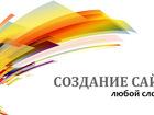 Фото в Услуги компаний и частных лиц Рекламные и PR-услуги Гарантия качества, оптимальные цены, индивидуальный в Москве 1000