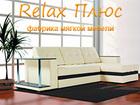 Смотреть изображение  Мягкая мебель от фабрики Relax+ с оптовой мебельной базы в Крыму 37544673 в Симферополь
