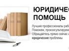 Изображение в   Юристы компании Лепп и Партнеры предлагают в Москве 500