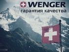 Скачать бесплатно фотографию Разное Чемоданы, рюкзаки, сумки Wenger 37573895 в Москве
