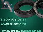 Фотография в   Кольцо уплотнительное ПРК UP PF 178. Срочно в Москве 48