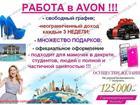 Фото в   Предлагаю официальную работу на дому. НЕ в Москве 125000