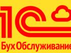 Фото в   Наша фирма занимается оказанием бухгалтерских в Волгограде 980