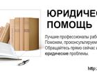 Фото в   Юристы компании Лепп и Партнеры предлагают в Москве 500