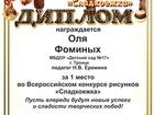 Уникальное фото  Всероссийские конкурсы рисунков, фото, поделок и литературы 37779059 в Москве
