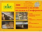 Уникальное фотографию  Кухонные столешницы по низким ценам в Крыму 37793452 в Севастополь