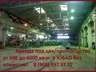 Просмотреть фотографию Аренда нежилых помещений Аренда 6000кв, м отапливаемого цеха склад-производства в ЮВАО 37868019 в Москве