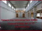Фотография в Недвижимость Аренда нежилых помещений Аренда Бывшая Фабрика Кухни 1000 м2 ЮВАО в Москве 6000