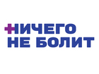 Увидеть фото  Салон оздоровления и реабилитации «Ничего не болит» 37960693 в Москве