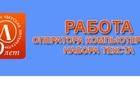 Фото в Работа для молодежи Работа для студентов Государственное издательство АО Издательство в Москве 35000
