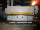 Фото в Прочее,  разное Разное Ремонт гильотин с гарантией нк3416, нк3418, в Москве 0