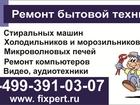 Скачать изображение Ремонт и обслуживание техники Ремонт Холодильников 38232474 в Москве