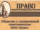 Фото в   Предоставим для регистрации ООО юридический в Краснодаре 3000