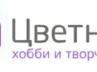 Фото в   ЦВЕТНОЕ - интернет-магазин товаров для творчества в Москве 0