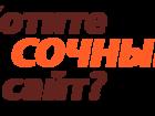 Фотография в   Создание и продвижение сайтов, привлечение в Великом Новгороде 0