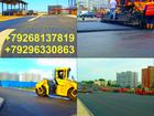 Фото в Строительство и ремонт Другие строительные услуги Дорожно-строительная компания Фора    Асфальтирование, в Москве 0