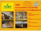Уникальное foto  Столешницы Кедр по оптовой и розничной цене в Крыму! 38352993 в Щёлкино