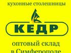 Скачать foto  Столешницы завода КЕДР по низким ценам в Крыму 38417194 в Симферополь
