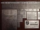 Фото в Прочее,  разное Импортозамещение Шильдики, таблички, бирки, таблицы подач в Москве 0