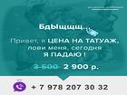 Просмотреть изображение  Успейте, Распродажа татуажа! 38445898 в Симферополь
