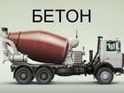 Изображение в Услуги компаний и частных лиц Юридические услуги Компания Бетонный Век осуществляет производство в Москве 0
