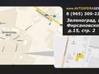 Фото в Образование Курсы, тренинги, семинары Нужен ремонт или диагностики авто - смело в Зеленограде 800