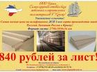 Фото в   Уважаемые клиенты, самая крупная оптовая в Севастополь 840