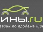 Фото в   Интернет магазин Шины. ру предлагает шины, в Москве 0