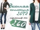 Уникальное foto  Модная трикотажная одежда оптом от производителя 38475650 в Барнауле