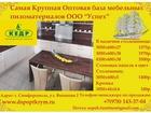 Фотография в   Кухонные столешницы производителя КЕДР. Самый в Симферополь 1200